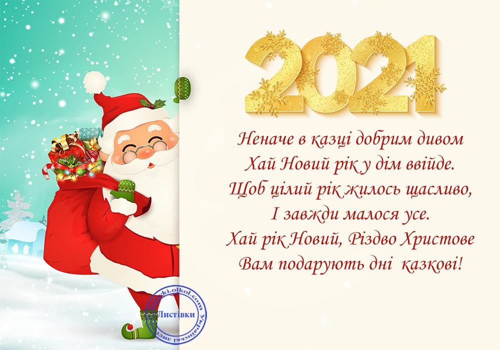 Вітальні листівки з Новим Роком 2021 з віршами