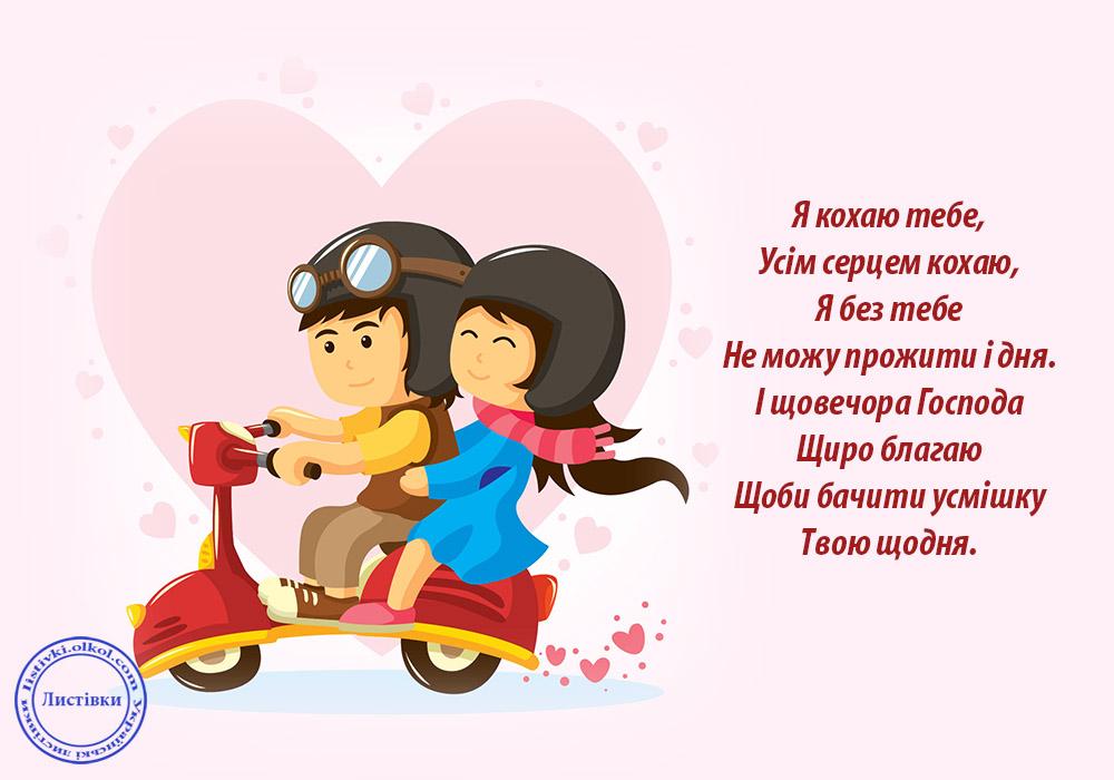 Відкритка зізнання в коханні