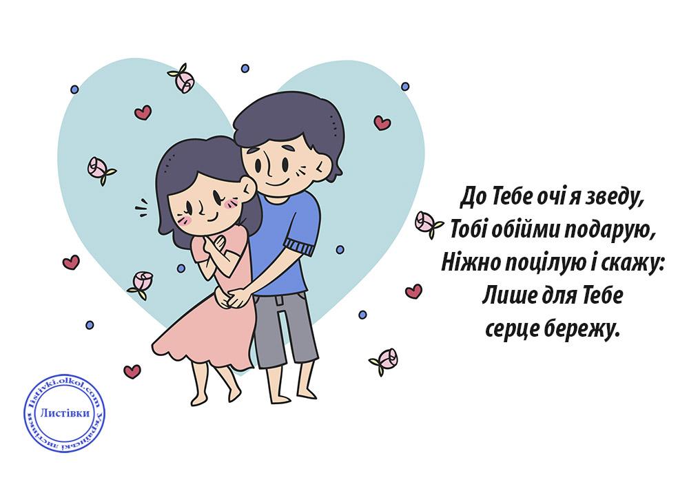 Українська відкритка з освідчення в любові