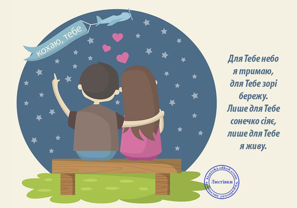 Безкоштовна листівка зі зізнанням в коханні