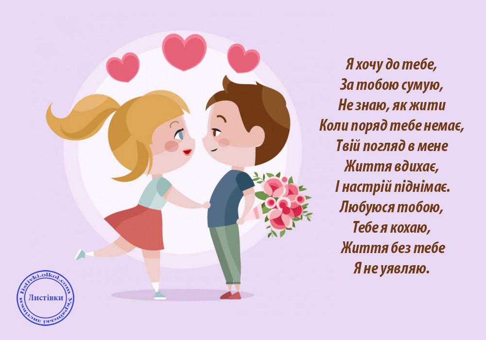Вірш про любов написаний на листівці