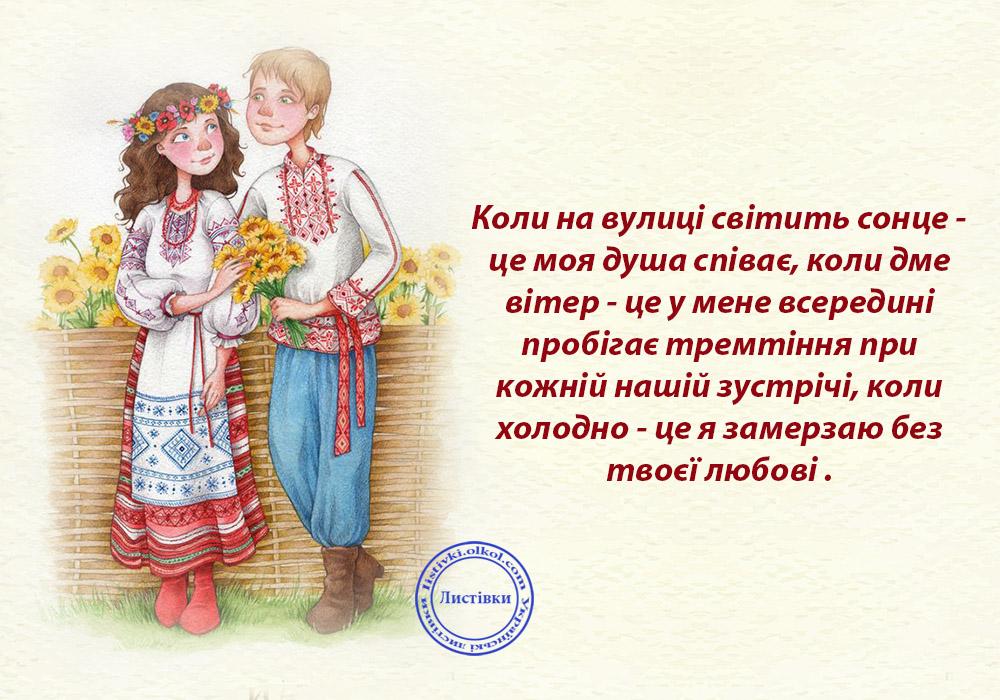 Листівка зізнання в коханні написана прозою