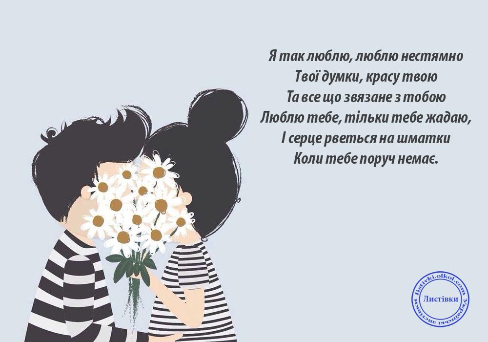 Картинка з освідченням в коханні на українській мові