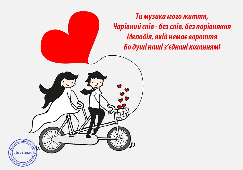 Короткий вірш з освідченням в коханні на листівці