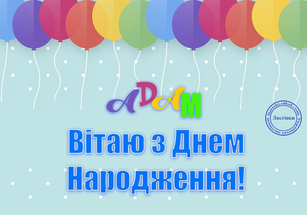 Вітальні листівки з Днем Народження Адама