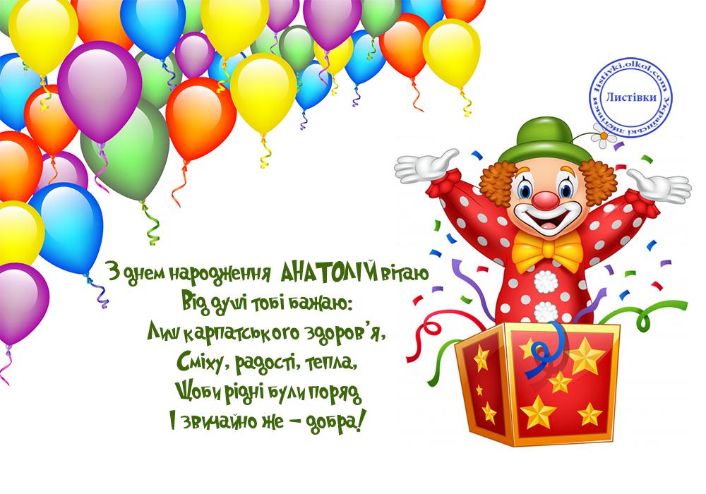 Вітальні листівки з Днем Народження Анатолія