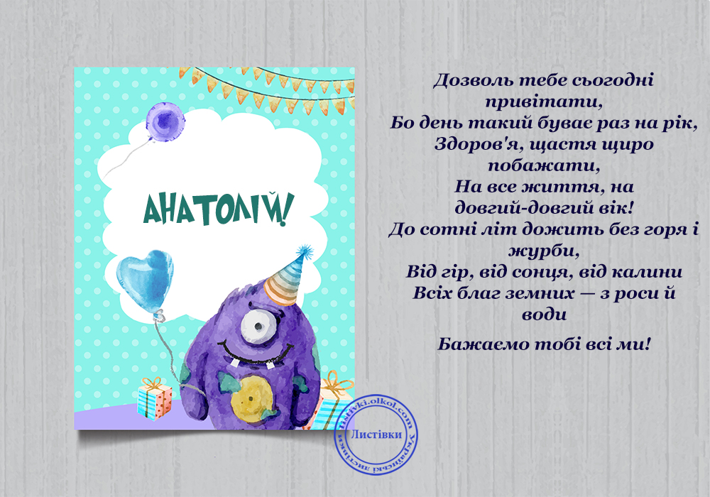 Привітання з Днем Народження Анатолія на листівці