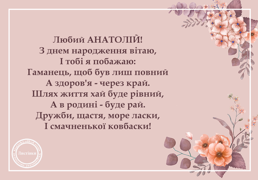 Безкоштовна листівка з Днем Народження Анатолія