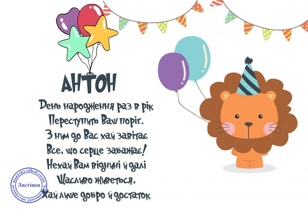 Листівка з Днем Народження Антона на Ви