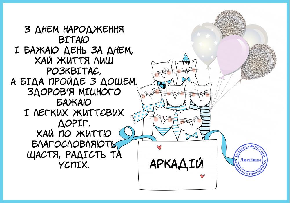 Прикольна вітальна картинка з Днем Народження Аркадія