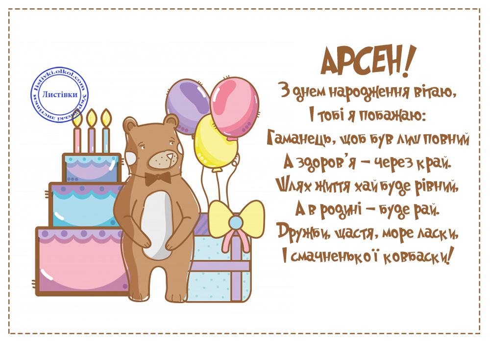 Українська вітальна листівка з Днем Народження Арсена