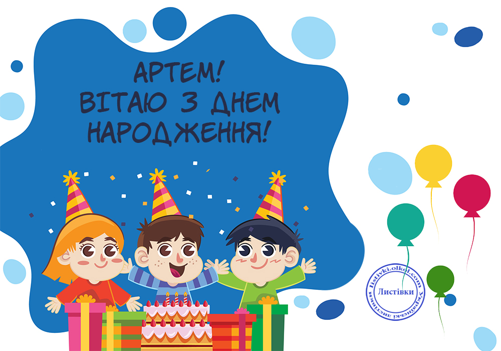Вітальні листівки з Днем Народження Артема