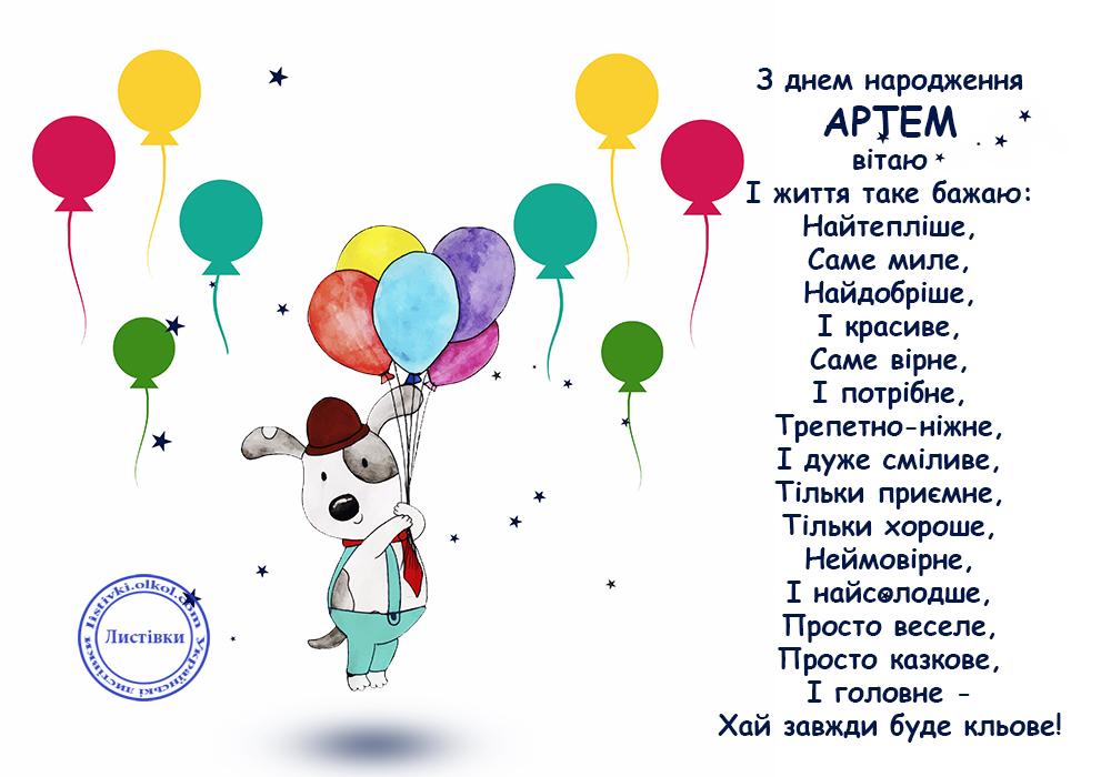 Прикольна вітальна листівка з Днем Народження Артема