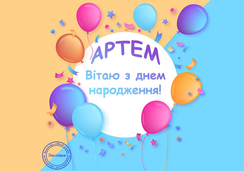 Українська вітальна листівка з Днем Народження Артема