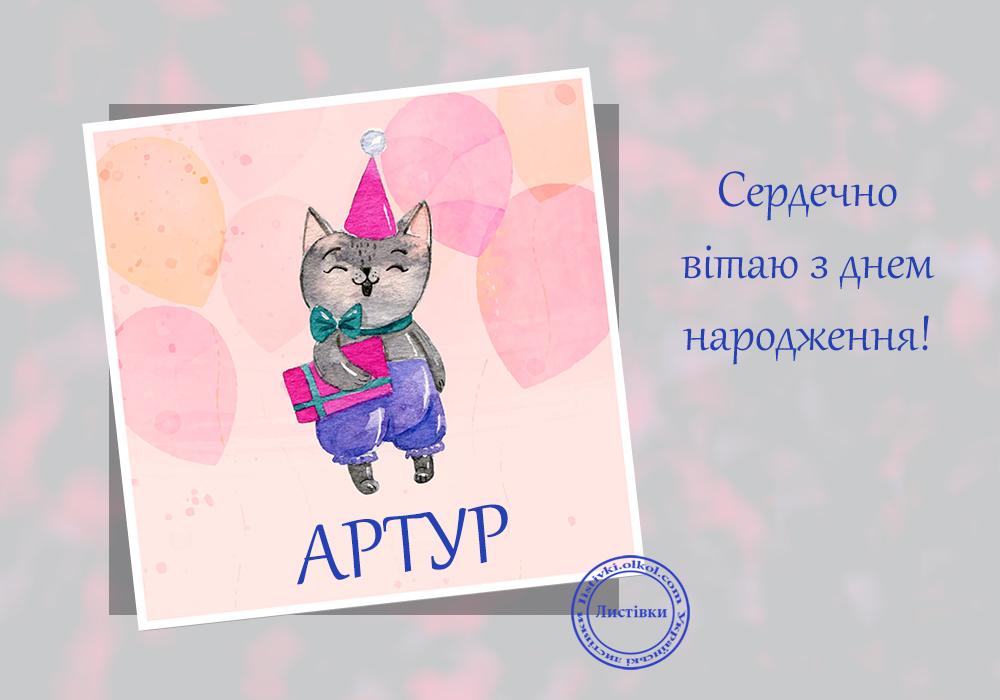 Вітальні листівки з Днем Народження Артура