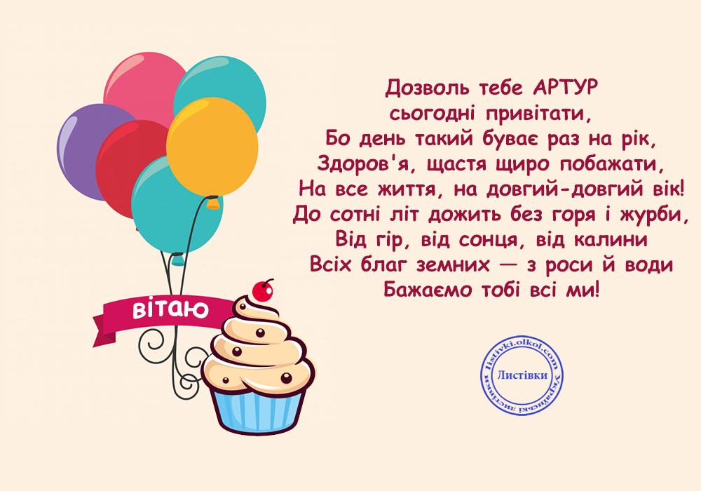 Побажання та поздоровлення з Днем народження Артура на відкритці