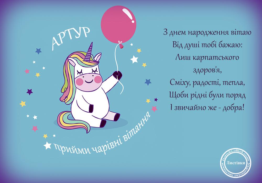 Яскрава вітальна листівка з Днем народження Артура