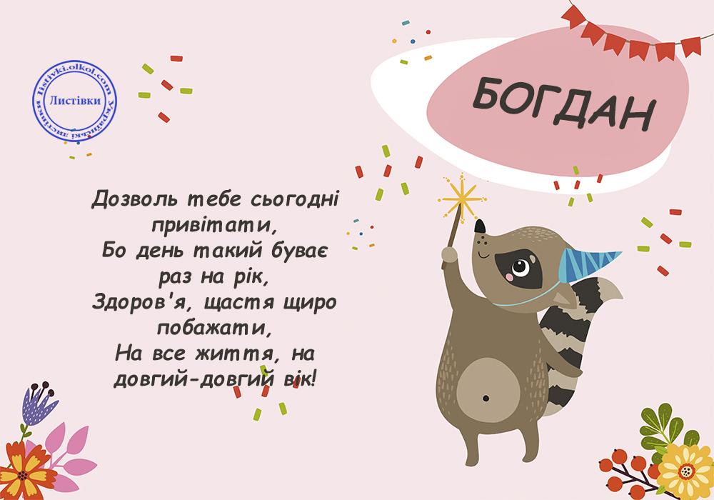 Вітальні листівки з Днем Народження Богдана