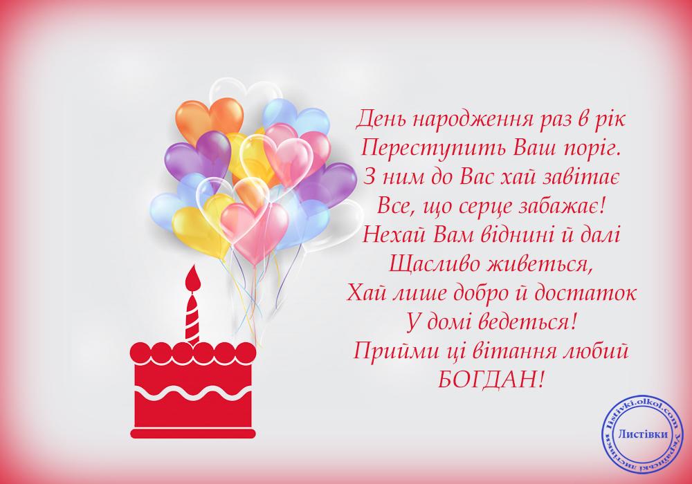 Привітання з Днем Народження Богдана на листівці