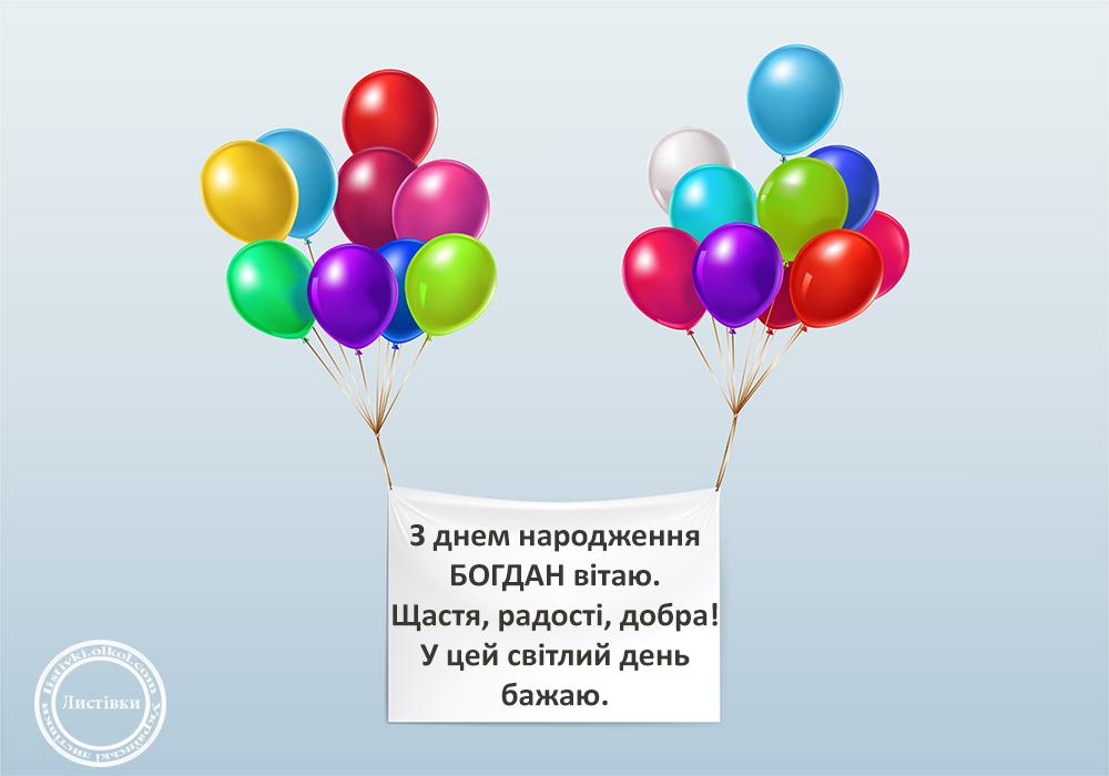 Гарна вітальна листівка з Днем Народження Богдана