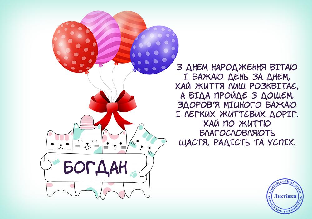 Прикольна вітальна відкритка з Днем народження Богдана