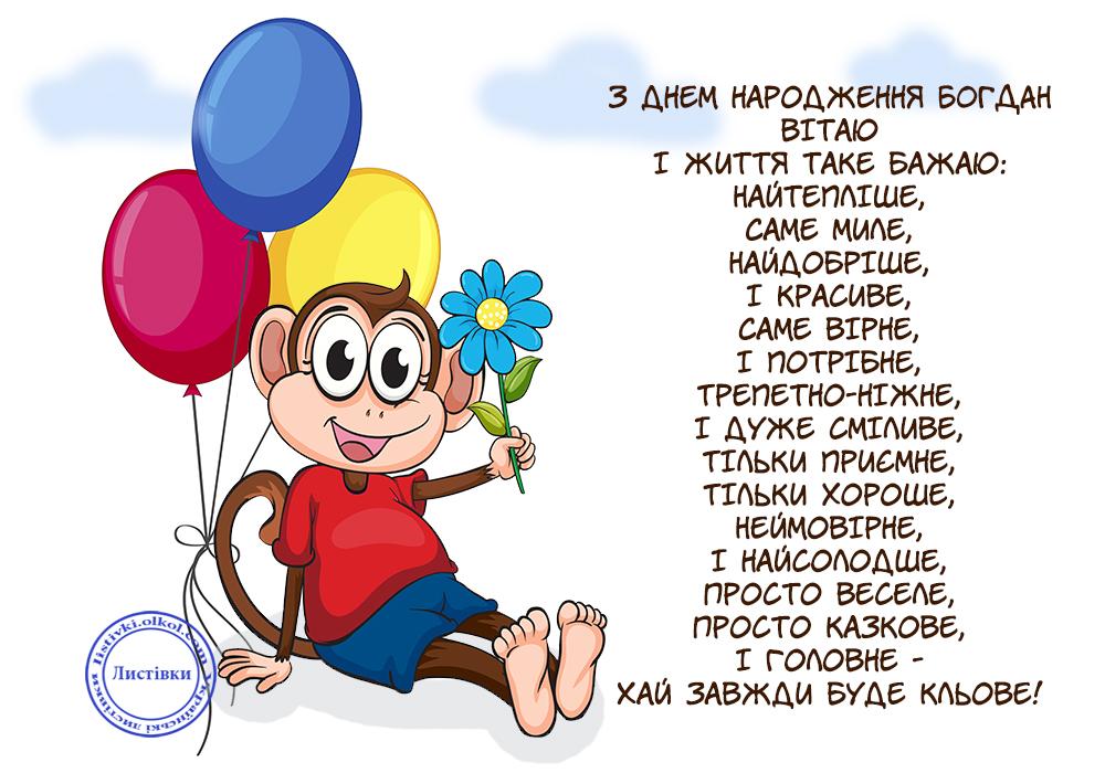 Оригінальна вітальна листівка з Днем Народження Богдана