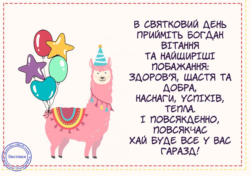 Картинка з привітанням з Днем Народження Богдана