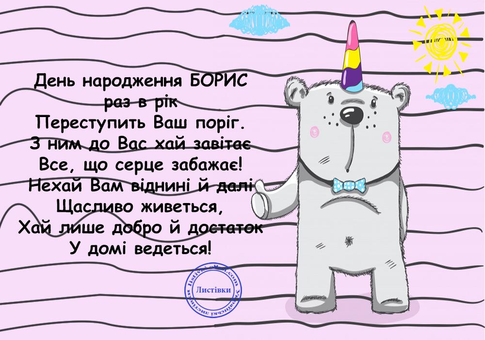 Вітальні листівки з Днем Народження Бориса