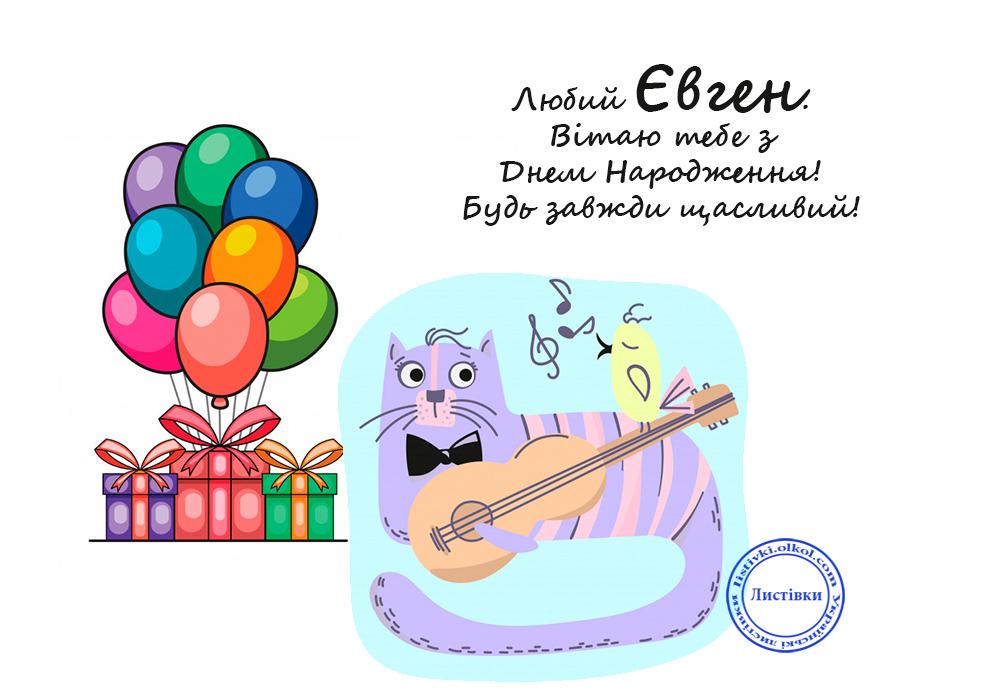 Вітальні листівки з Днем Народження Євгена