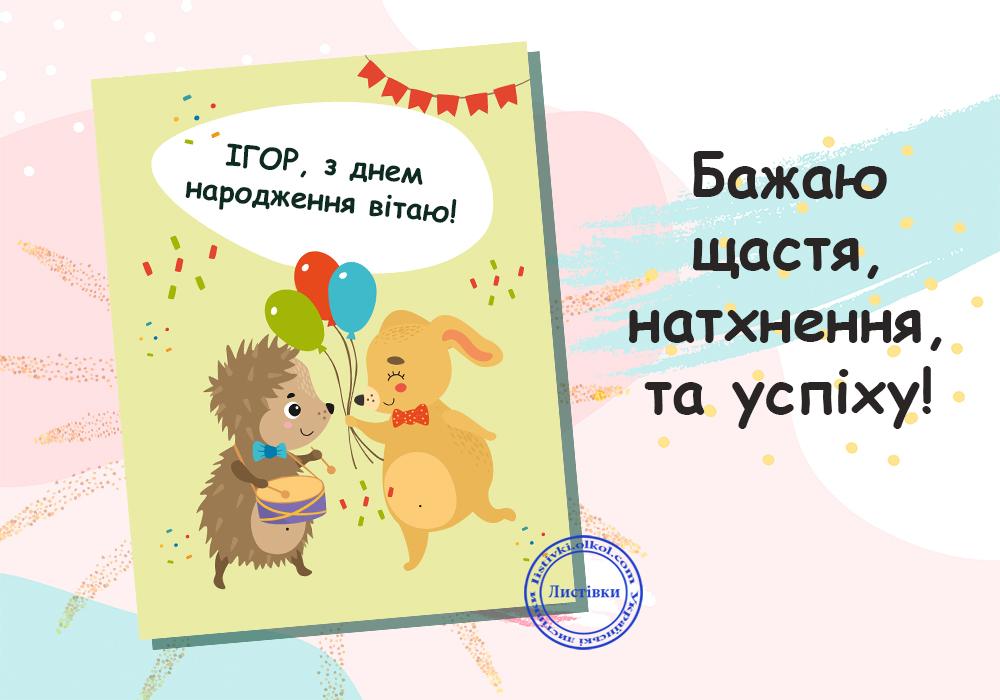 Вітальні листівки з Днем Народження Ігоря