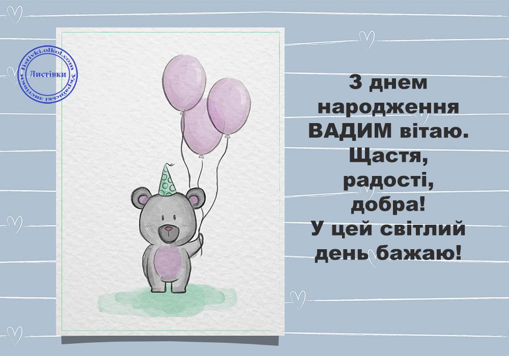 Вітальні листівки з Днем Народження Вадима
