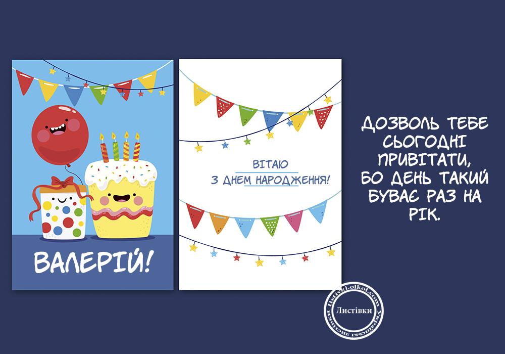 Вітальні листівки з Днем Народження Валерія