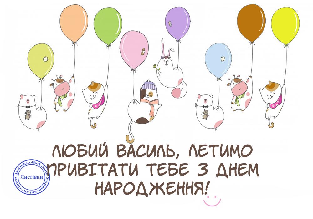 Вітальні листівки з Днем Народження Василя