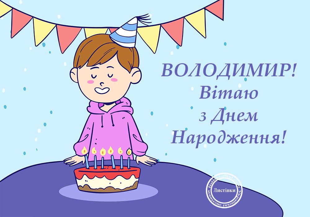 Вітальні листівки з Днем Народження Володимира
