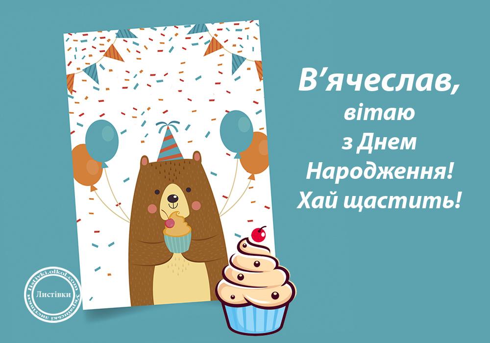 Вітальні листівки з Днем Народження В'ячеслава