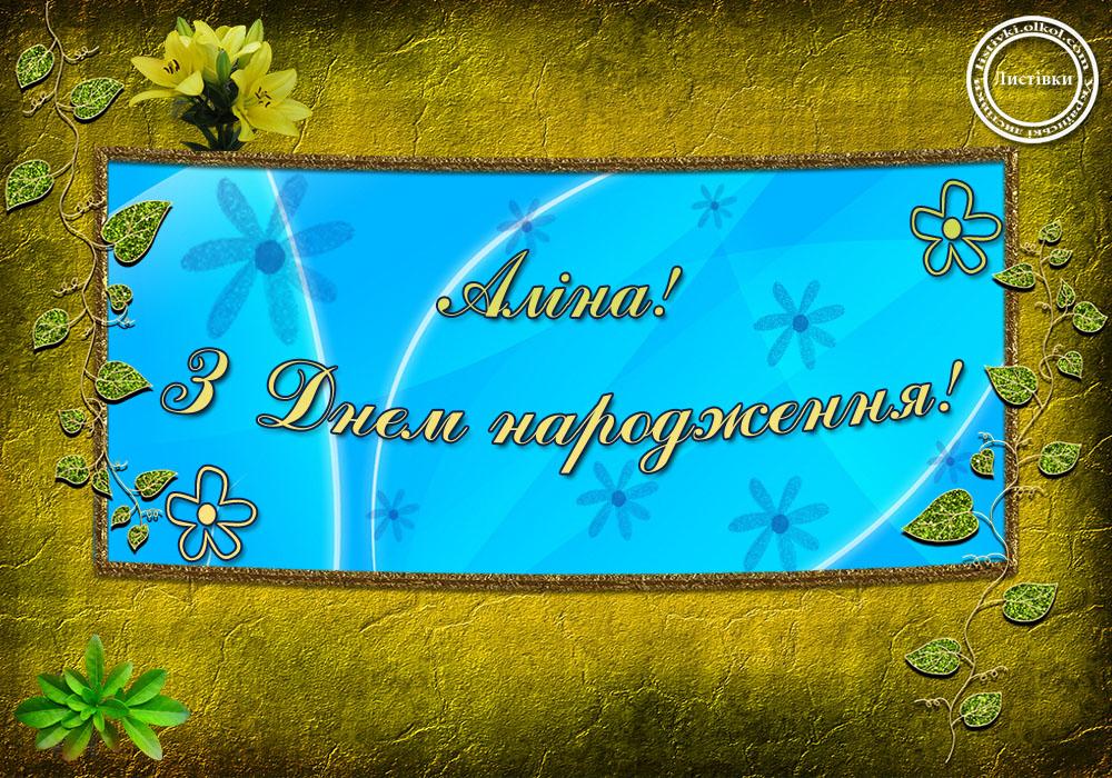 Вітальна листівка з днем народження Аліні на українській мові