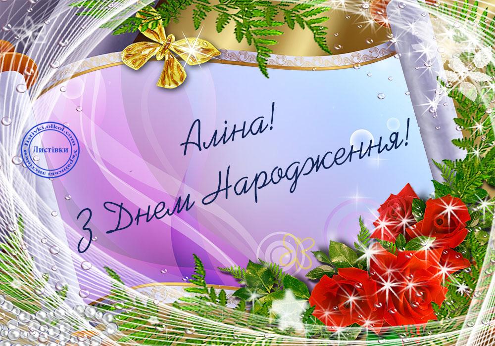 Вітальна листівка з Днем народження Аліні