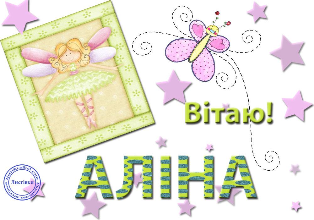Вітальна листівка для Аліни