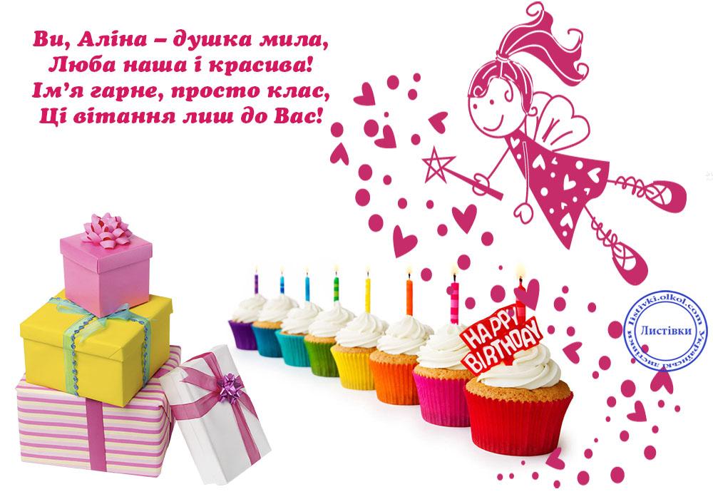 Привітання з Днем народження Аліні на листівці