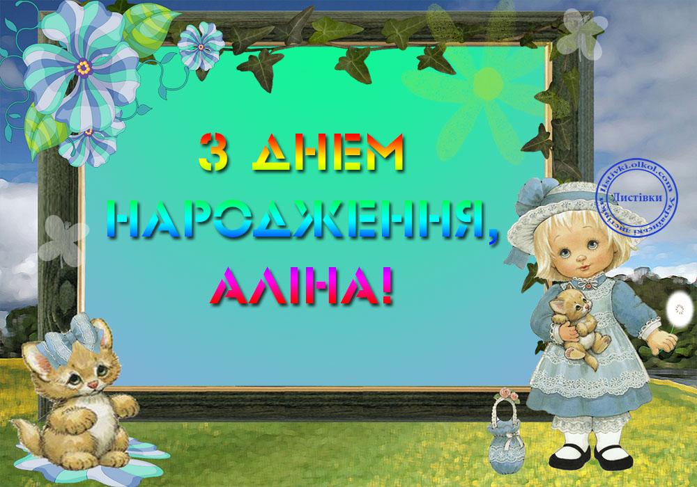 Вітання на відкритці з днем народження Аліна