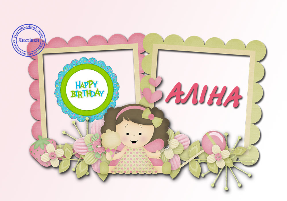 Відкритка з днем народження Аліні