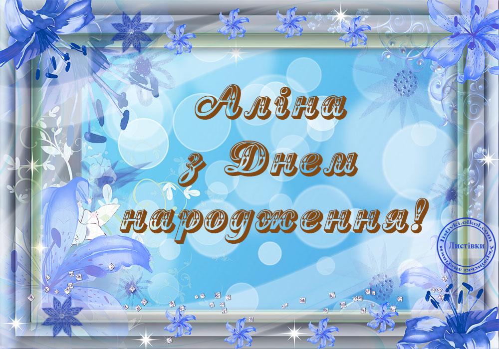 Українська листівка з днем народження Аліні