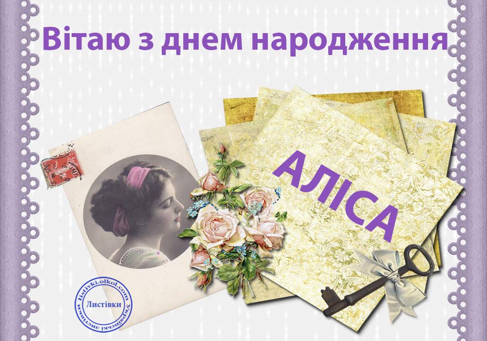 Українська вітальна листівка з днем народження Алісі