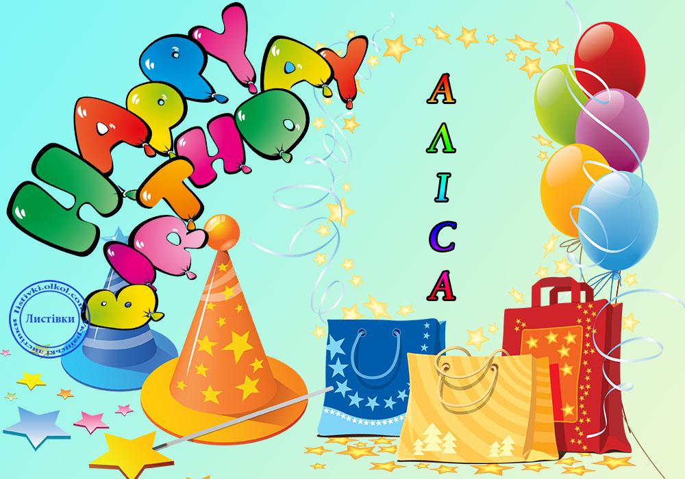 Чудова відкритка з Днем народження Алісі