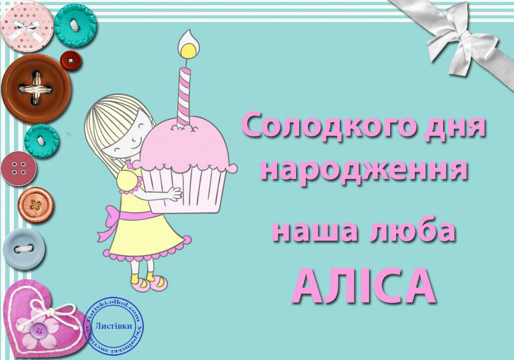 Прикольна відкритка з днем народження Алісі