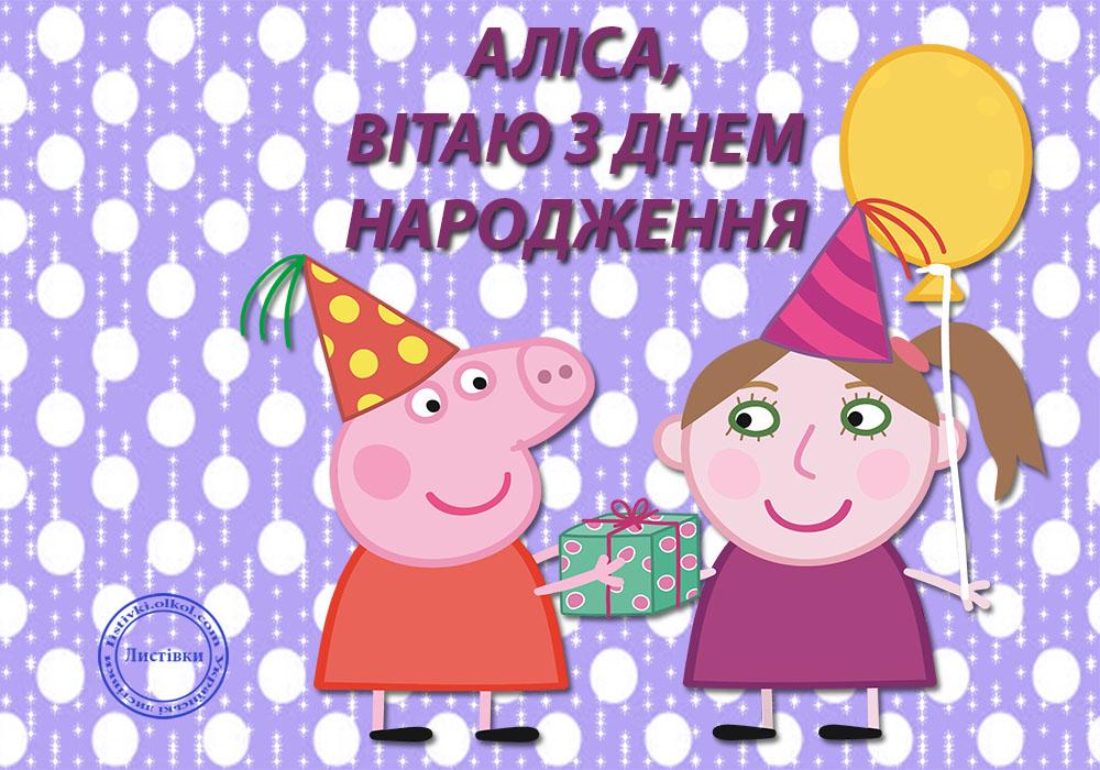 Вітальна картинка з днем народження Алісі