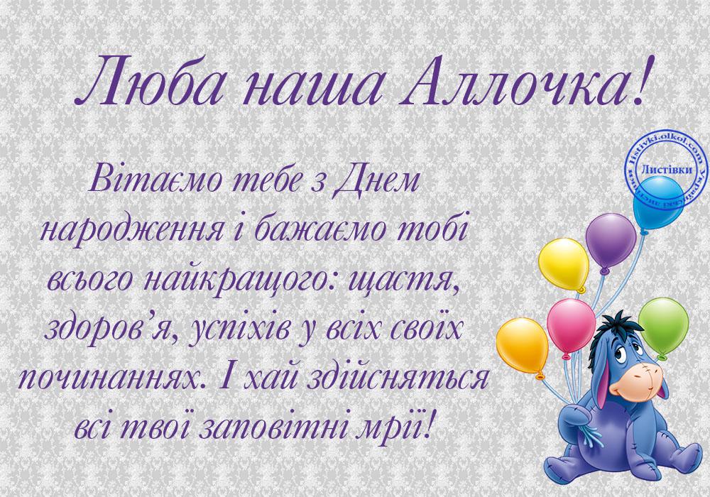 Привітання своїми словами Аллі на день народження на листівці