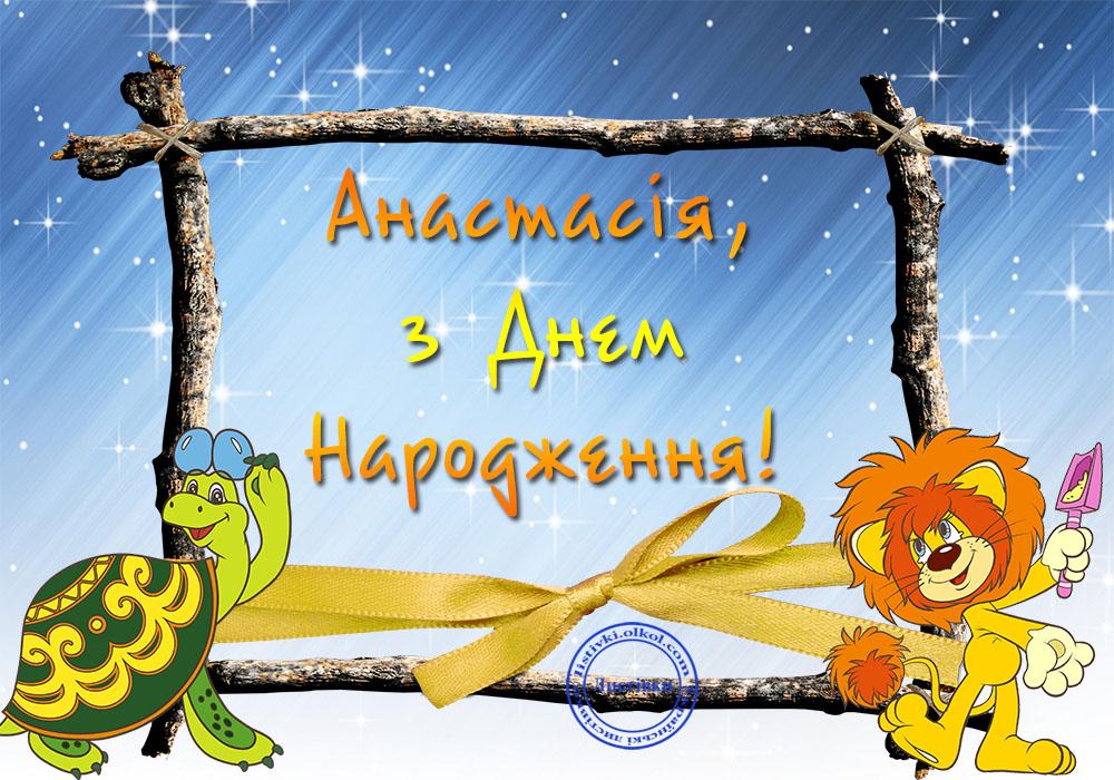 Вітальна відкритка з днем народження Анастасії