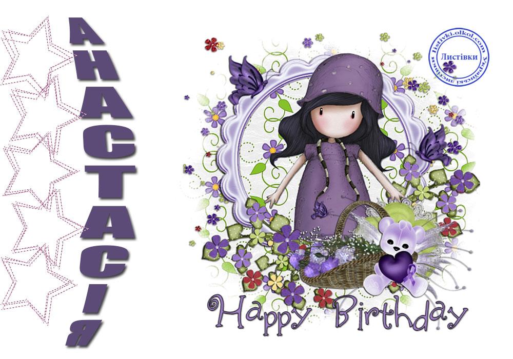 Відкритка з днем народження для Анастасії