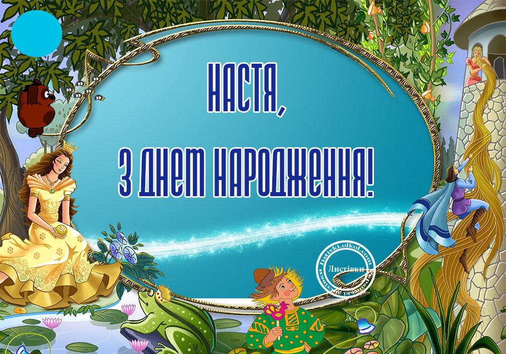 Вітальна картинка Насті на день народження на українській мові